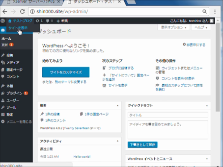 wordpress-installation_8
