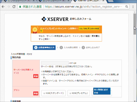 xserver-application_4